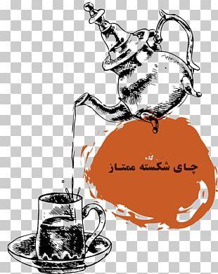 Maghrebi Mint Tea Moroccan Cuisine Teapot PNG