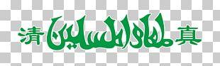 Halal Logo Muslim Islam PNG