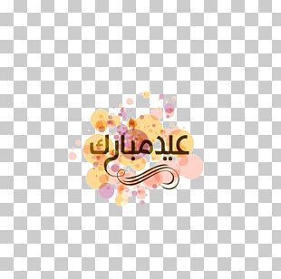 Ramadan Icon PNG