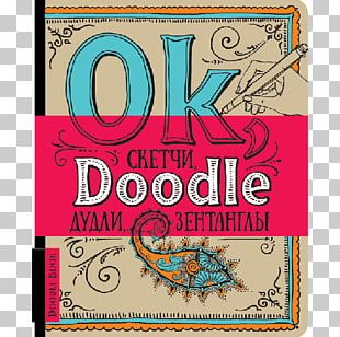 Doodle Zentangle Уничтожь меня! Drawing Sketch PNG