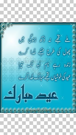 Eid Mubarak Eid Al-Fitr Eid Al-Adha Urdu Poetry PNG