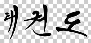 World Taekwondo Poumsé Blog Korean Martial Arts PNG