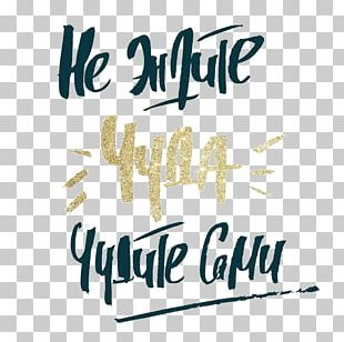 Lettering Calligraphy Paper Text Font PNG
