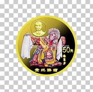 History Of China Minguo Calendar Collecting Badge PNG