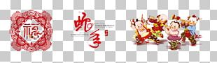 Chinese New Year Christmas Lunar New Year PNG