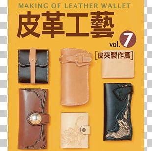 Leather 皮革工艺: 男用皮制品 Craft Vol. 18 Book PNG