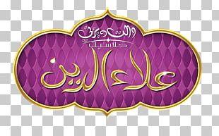 Aladdin Jr. Princess Jasmine Logo The Walt Disney Company PNG