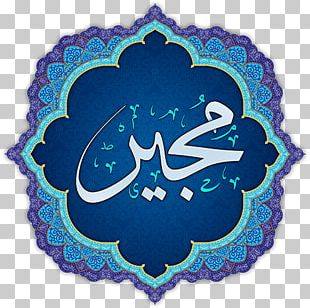 Mishary Rashid Alafasy Ya Sin Nasheed Imam Qari PNG, Clipart
