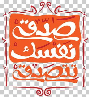 Arabic Typography Graphic Design PNG