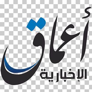 Ayn Al-Arab Islamic State Of Iraq And The Levant Deir Ez-Zor Amaq News Agency PNG