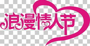 Valentines Day Typeface Qixi Festival Typography PNG
