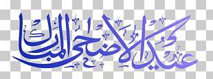 Eid Al-Adha Eid Mubarak Eid Al-Fitr Wish Islam PNG