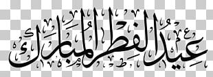 Eid Al-Fitr Holiday Eid Al-Adha Eid Mubarak Ramadan PNG