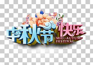 Happy Mid-Autumn Festival PNG