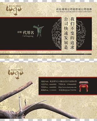China Business Card Template Printing PNG