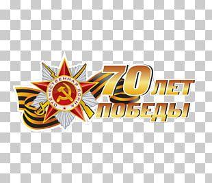 Victory Day Poligrafia Sticker Great Patriotic War Наклейка PNG