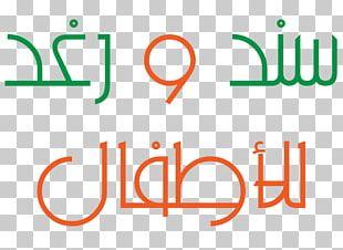 Islam Quran: 2012 رسالة الإسلام Narrative Drawing PNG