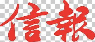 Hong Kong Economic Journal Business Wikipedia Newspaper PNG