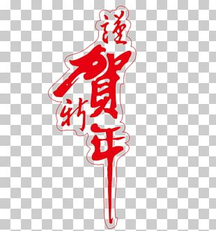 Chinese New Year Red Envelope Happy New Year PNG
