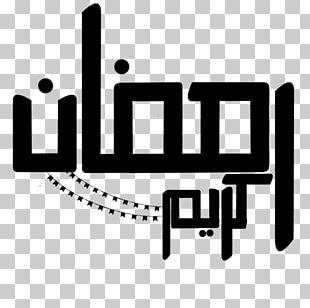 Ramadan Logo Typography Brand Font PNG