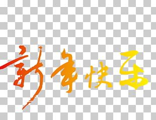 Chinese New Year Calligraphy Typography PNG