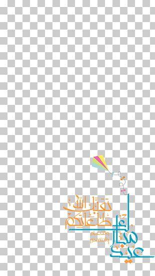 Brand Logo Eid Al-Adha Eid Al-Fitr PNG