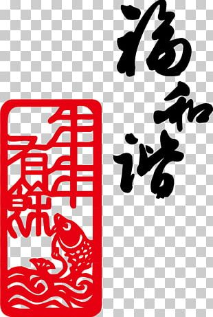 Wedding Invitation Chinese New Year Greeting Card New Years Day PNG