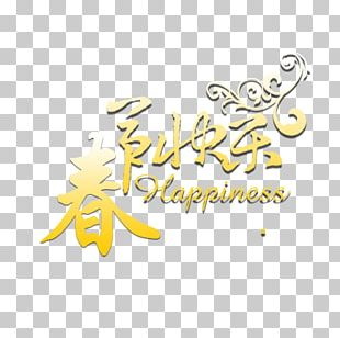 Chinese New Year Light Happiness Traditional Chinese Holidays PNG