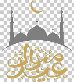 Kaaba Eid Al-Fitr Eid Mubarak Ramadan Eid Al-Adha PNG