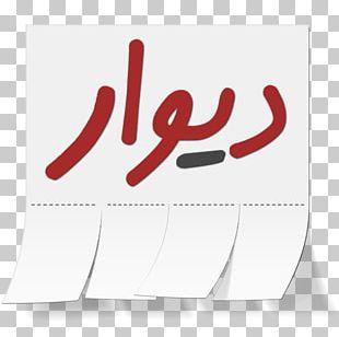 Divar Computer Program Android Application Software Sheypoor PNG