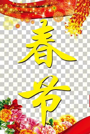Chinese New Year Poster PNG