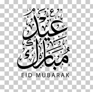Eid Al-Fitr Eid Mubarak Faten Amouri Center Holiday Zakat Al-Fitr PNG