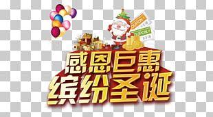 Santa Claus Christmas Poster Illustration PNG