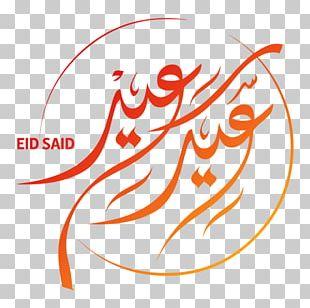 Eid Mubarak Eid Al-Fitr Eid Al-Adha Holiday Birthday PNG
