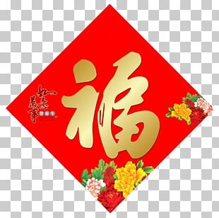 Fu Chinese New Year 2017 Fai Chun Lunar New Year PNG