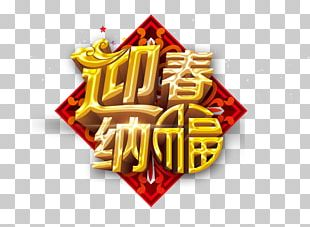 Chinese New Year New Years Day Lunar New Year PNG