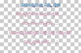 Urdu Poetry Love Kannada Hindi PNG