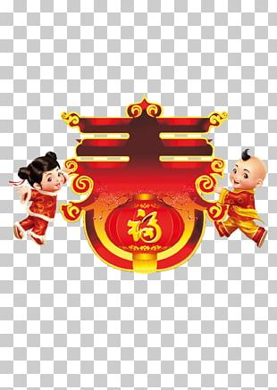 Chinese New Year Lunar New Year Fu PNG