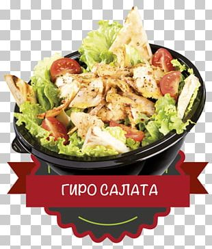 Caesar Salad Fattoush Vegetarian Cuisine Tuna Salad Chicken Salad PNG