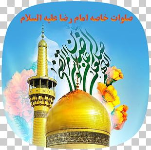 Imam Reza Shrine Haram Shia Islam Poster PNG