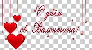 Valentine's Day Sticker Telegram Vinegar Valentines Holiday PNG