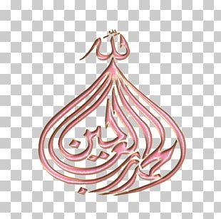 Badshahi Mosque Mecca Islam Qur'an Durood PNG