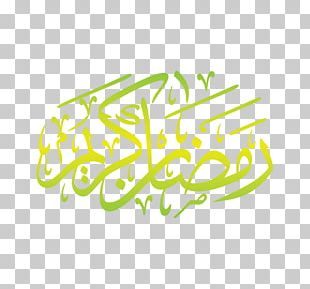 Ramadan Eid Mubarak Eid Al-Fitr Islam PNG