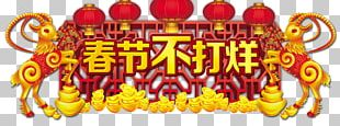 Chinese New Year Red Envelope Poster PNG