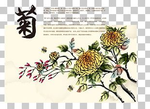 China Ink Wash Painting Chinese Painting Chinese Art PNG