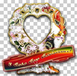 Heart Love Valentine's Day Vinegar Valentines PNG