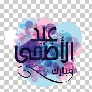Eid Al-Adha Eid Al-Fitr Eid Mubarak Quran PNG