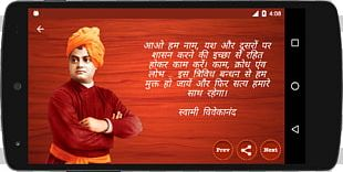Smartphone Modern India: Swami Vivekananda Motivational Quotes Famous Quotes Free Games Online PNG