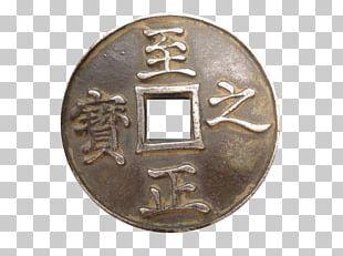 Yuan Dynasty Coin History Of China Ancient History PNG