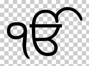 Japji Sahib Ik Onkar Khanda Sikhism Om PNG